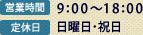 9:00~18:00