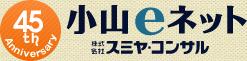 小山eネット|株式会社 スミヤ・コンサル