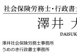 社会保険労務士・行政書士|澤井大輔