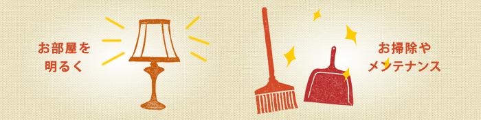 お部屋を明るく・お掃除やメンテナンス