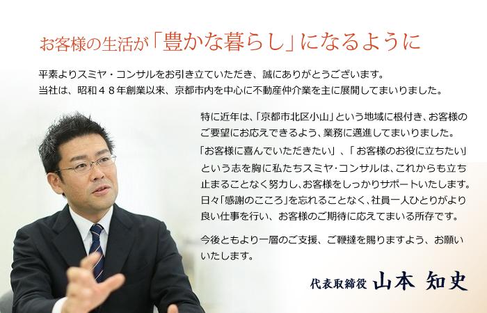 代表取締役 山本知史